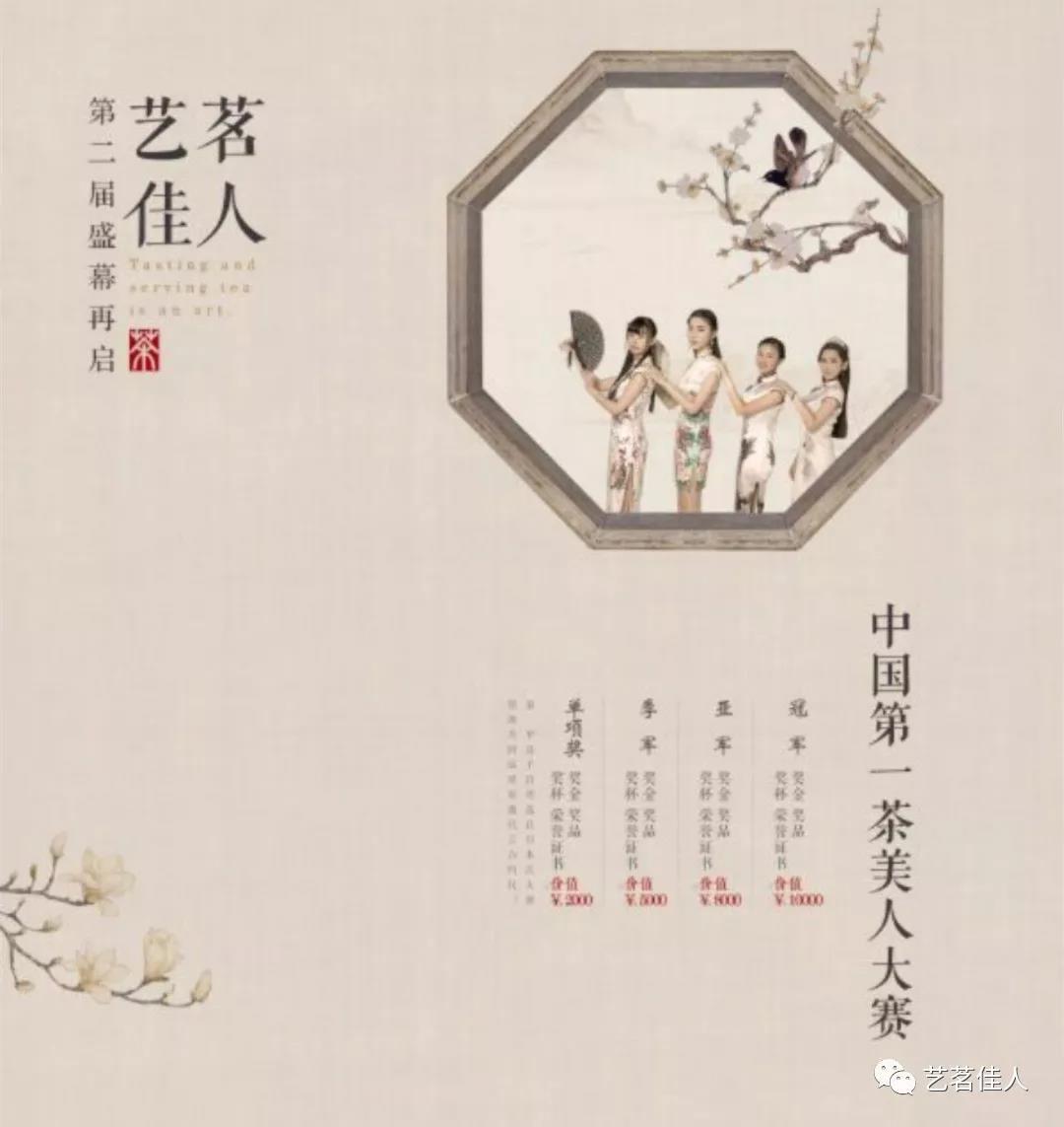 """2020""""老君眉杯""""第二届艺茗佳人网络大赛揭晓"""