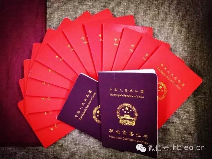 关于评茶员、茶艺师职业工种退出国家目录说明