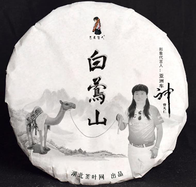 """""""亚洲车神""""曾凡仁先生代言艺茗佳人®""""白莺山""""普洱茶.."""