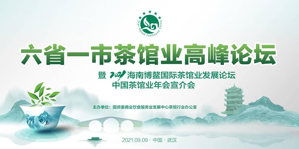热烈祝贺六省一市茶馆业高峰论坛在汉成功举办