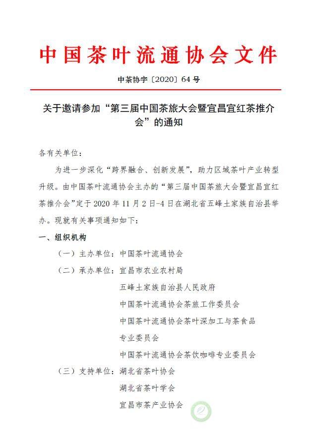 """关于邀请参加""""第三届中国茶旅大会暨宜昌宜红茶推介会""""的通知"""