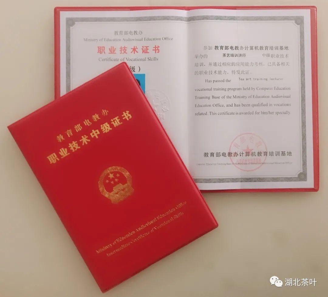 教育部电教办茶艺讲师2020第三期招生通知