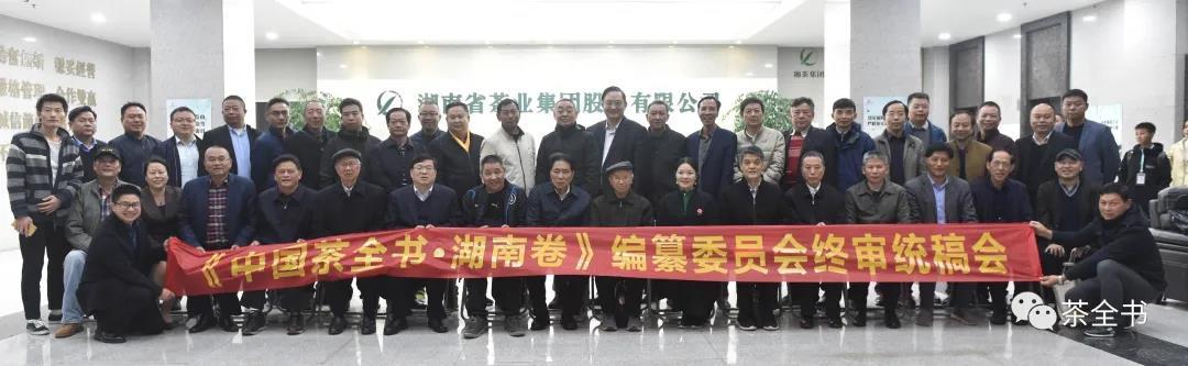 《中国茶全书•湖南卷》终审统稿会议暨《中国茶全书》新书首发式筹备会在长沙召开