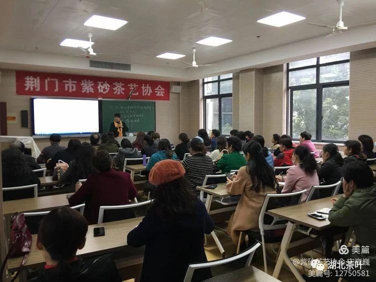 2020《茶与健康》公益讲座在荆门举行行