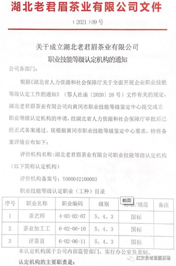 老君眉茶业有限公司职业技能等级认定机构正式通过