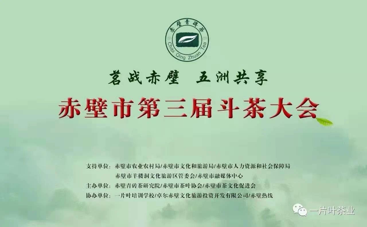 赤壁市第三届斗茶大会暨2021茶艺大赛在羊楼洞茶镇举行..